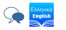 PMC English to Greek Translations